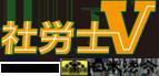 社労士V公式サイト